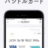 Amazonで携帯決済できない方!最新のギフト券現金化方法を見つけました