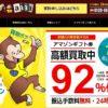 買取ボブ 口コミ/評判/換金率/振込/入金/営業時間/休日/店舗情報