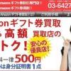 アマトク 口コミ/評判/換金率/振込/入金/営業時間/休日/店舗情報