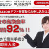 買取セブン 口コミ/評判/換金率/振込/入金/営業時間/休日/店舗情報